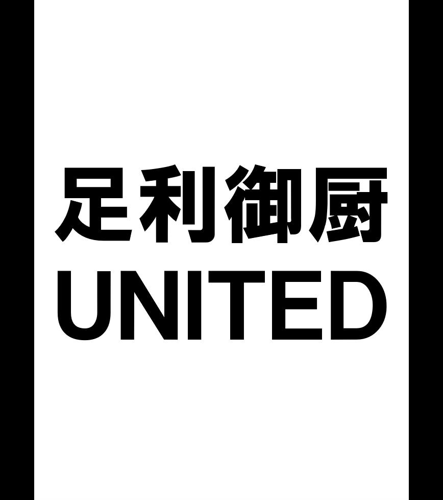 栃木県知事杯第53回栃木県社会人サッカー大会準々決勝