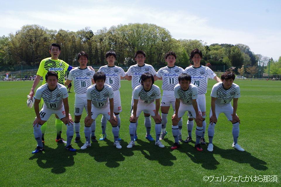 2017関東サッカーリーグ1部前期1節vsさいたまSC